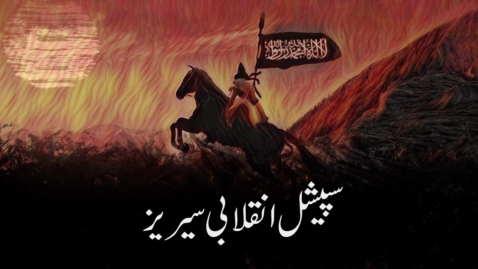 Quran-Mei-Akhri-Dour-Se-Pehle-Dunyavi-Azaab-(Corona-Virus)-Aur-Inqilab-E-Azeem-Ki-Khabar-Part-1